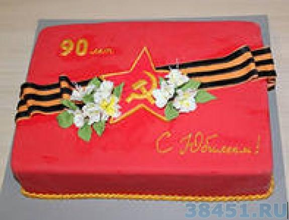 Поздравления на 90-летие ветерану