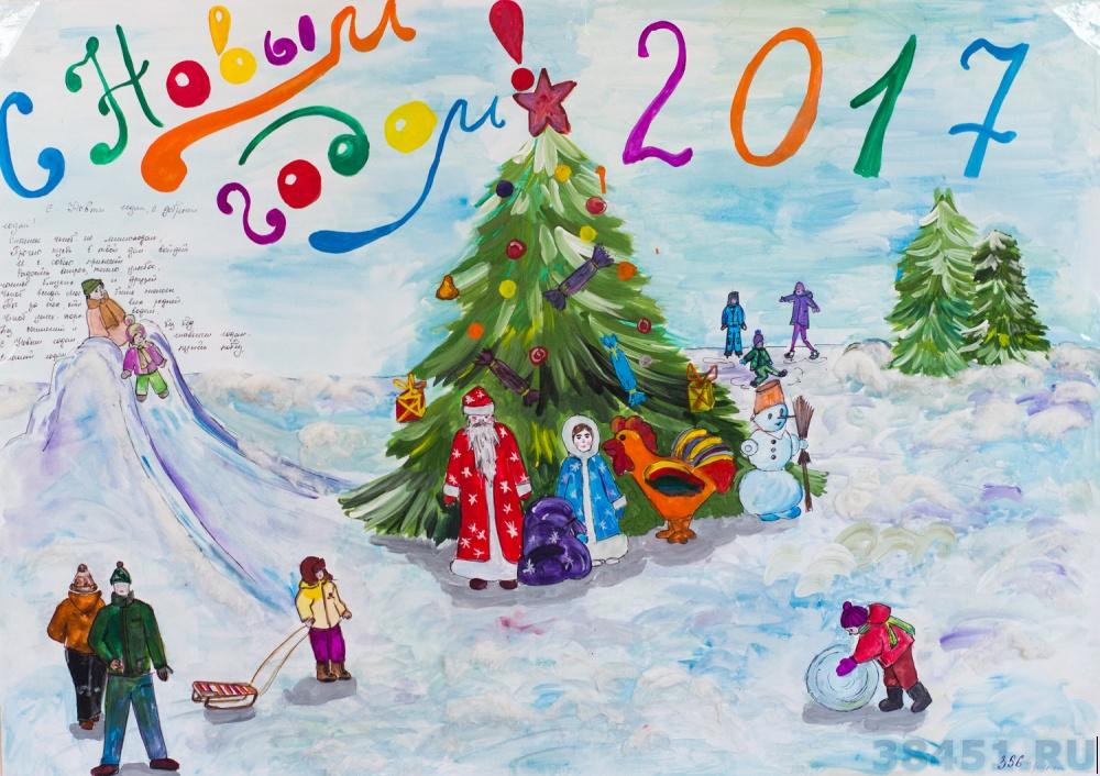 Анимацией, картинка на ватмане на новый год