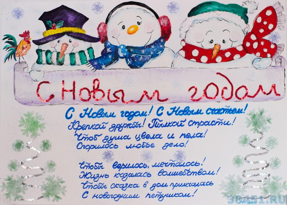 Новогодние поздравления для стенгазеты в школу